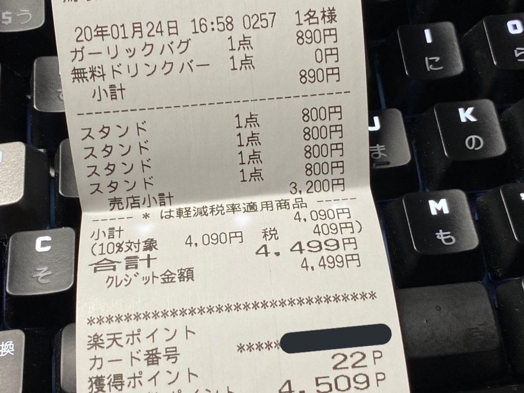 f:id:SeisoSakuya:20200124215114j:plain