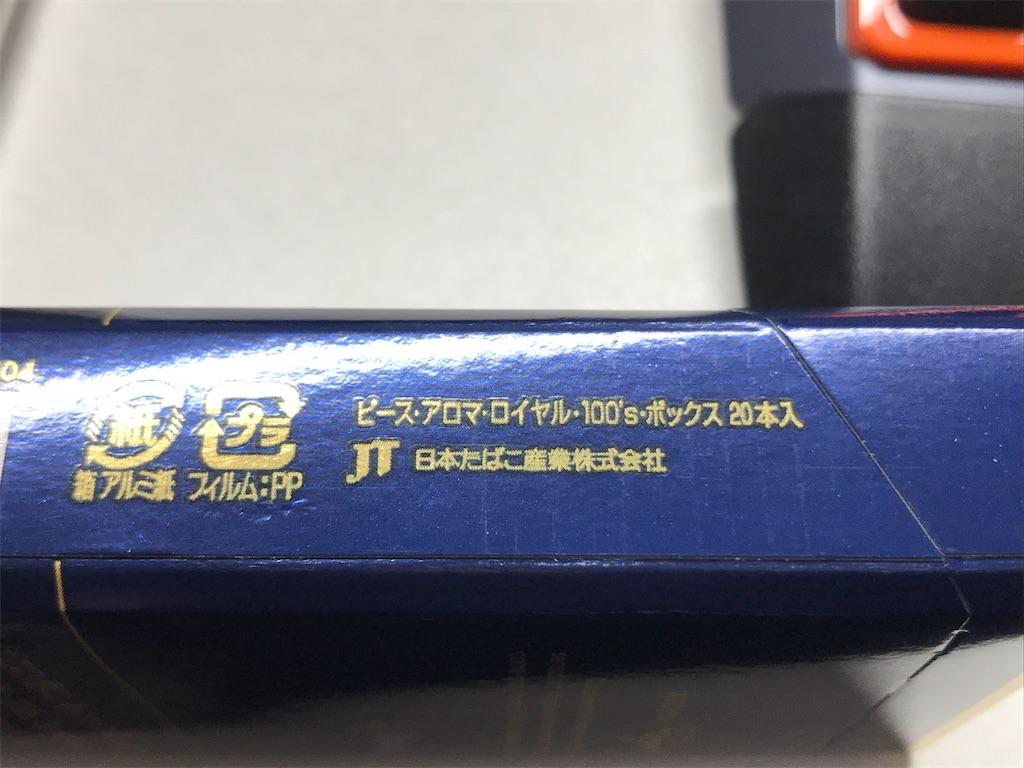 f:id:SeisoSakuya:20200204042600j:image