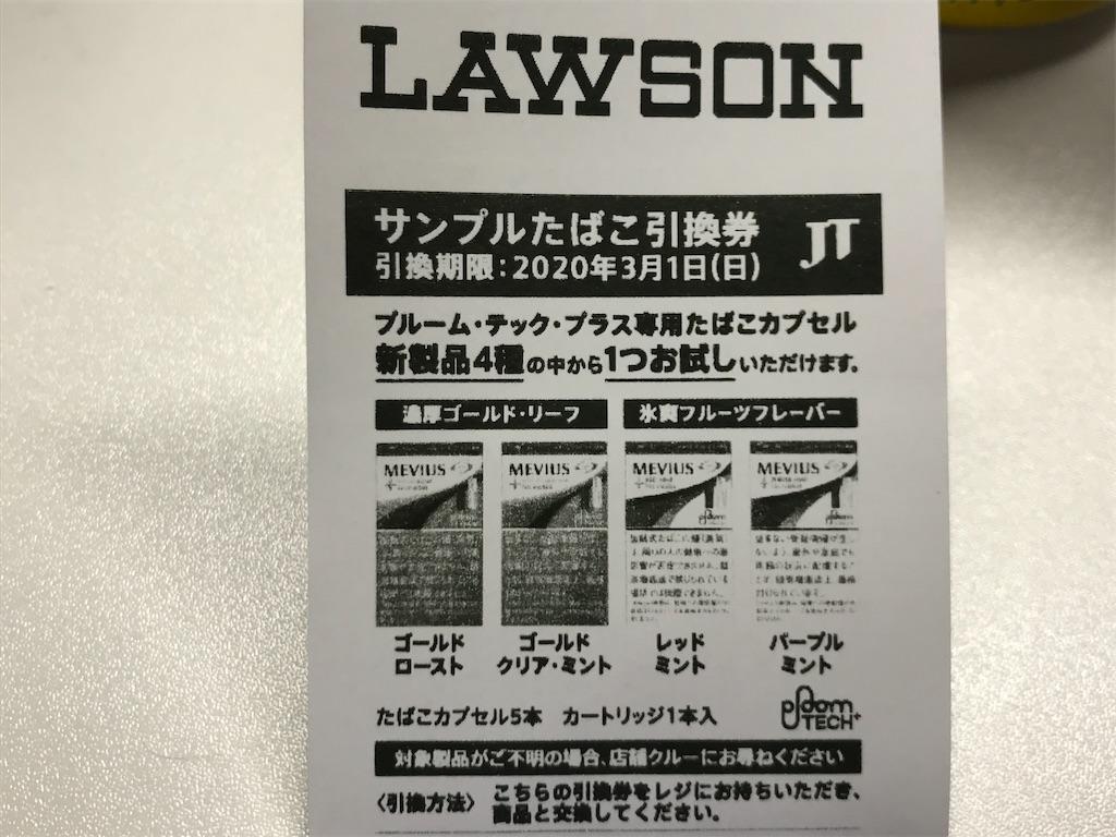 f:id:SeisoSakuya:20200207202155j:image
