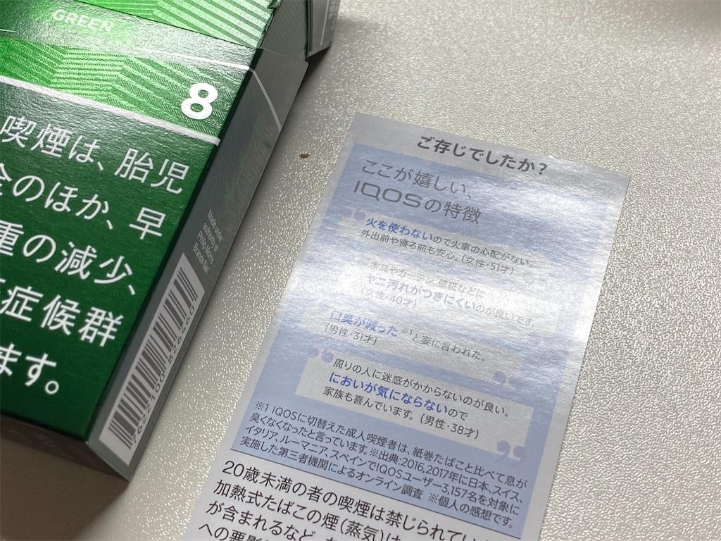 f:id:SeisoSakuya:20200210132318j:image