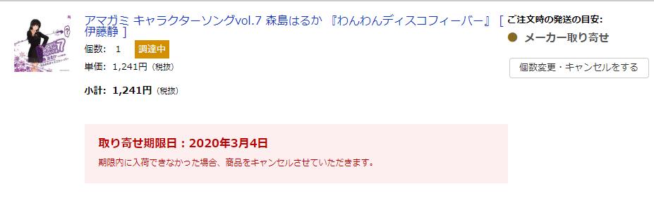 f:id:SeisoSakuya:20200215213246p:plain