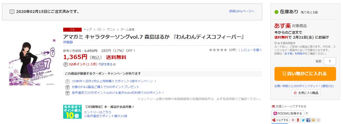 f:id:SeisoSakuya:20200219212525p:plain