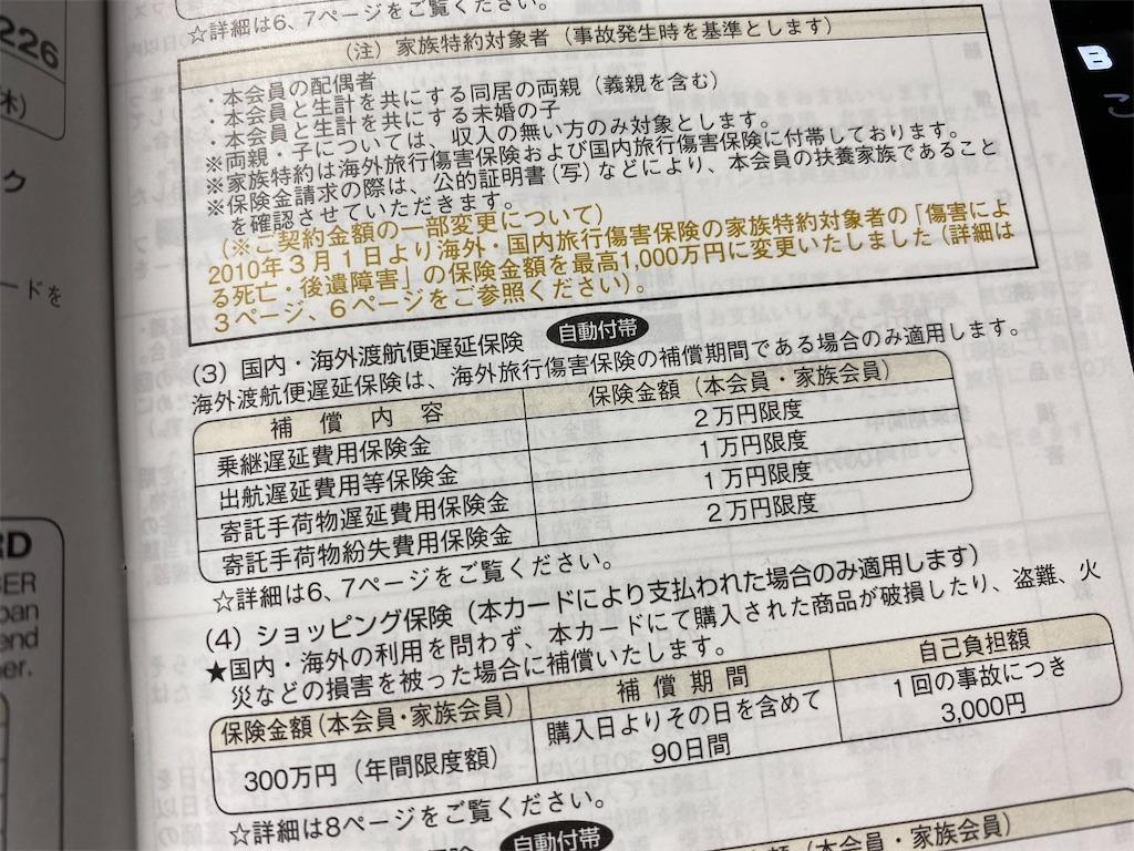 f:id:SeisoSakuya:20200308191128j:image