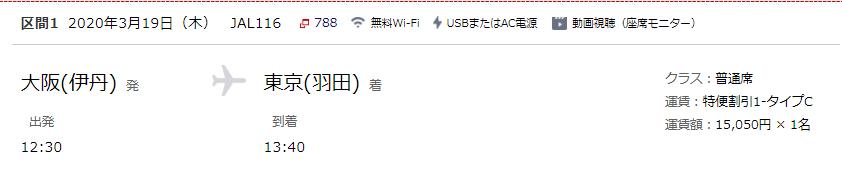 f:id:SeisoSakuya:20200313223612p:plain