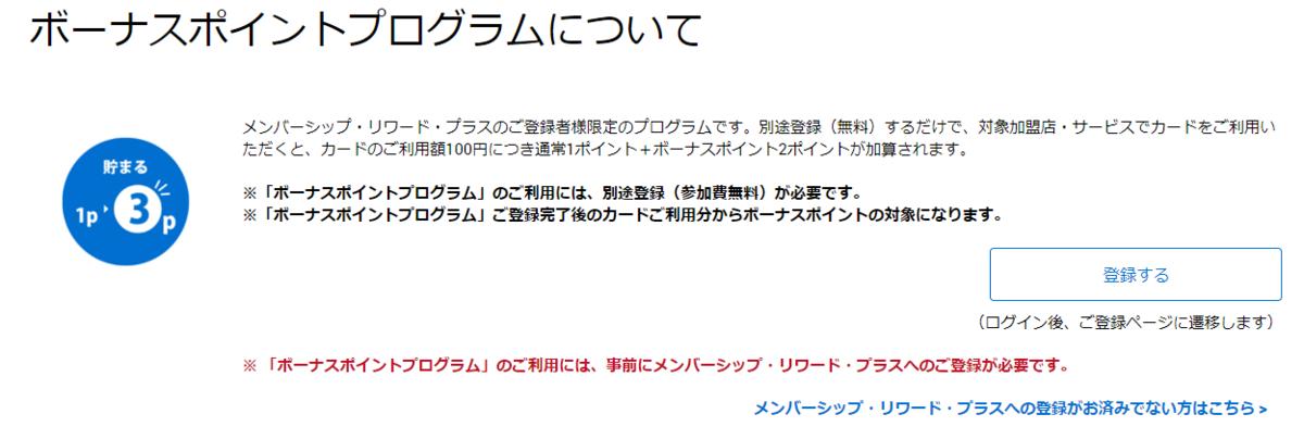 f:id:SeisoSakuya:20200315171750p:plain
