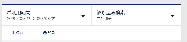 f:id:SeisoSakuya:20200324170759p:plain