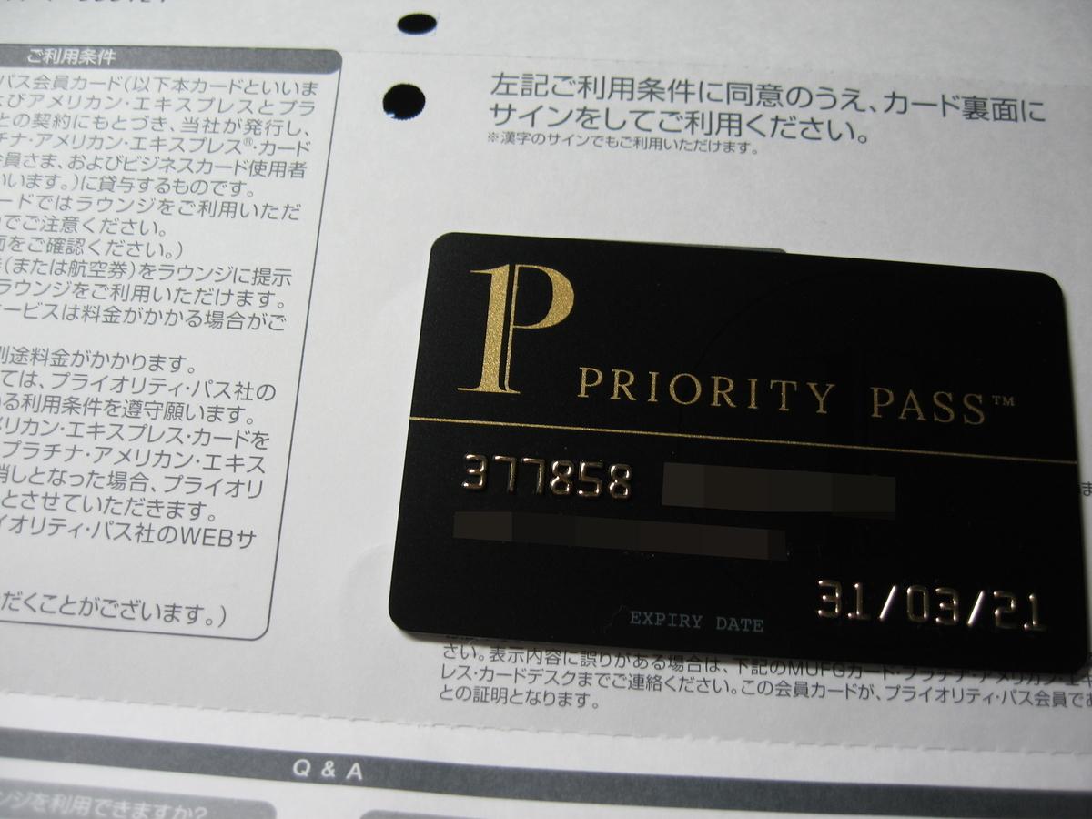f:id:SeisoSakuya:20200328221524j:plain