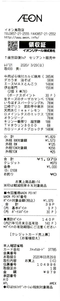 f:id:SeisoSakuya:20200329223007j:plain
