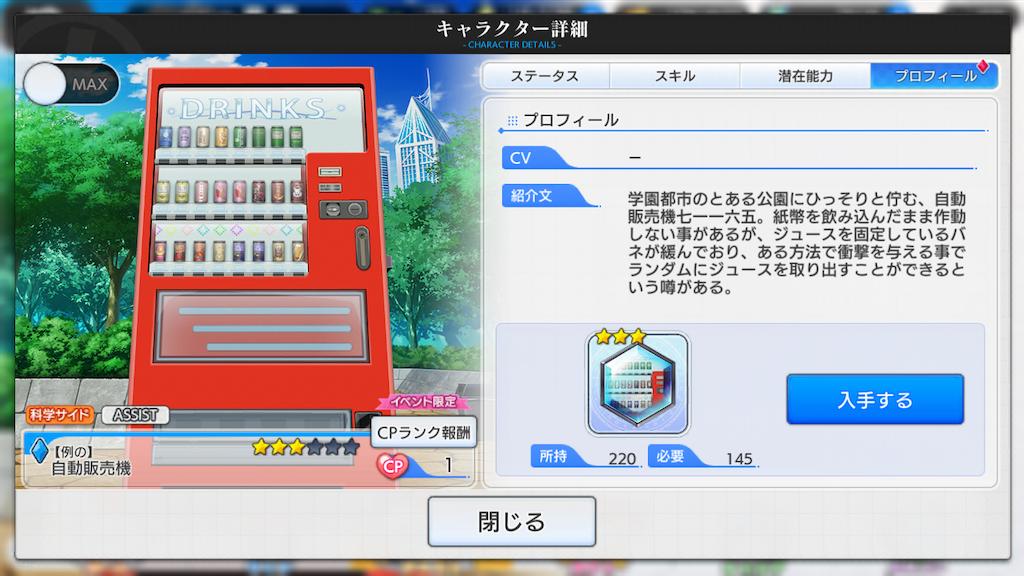 f:id:SeisoSakuya:20200401211827p:image
