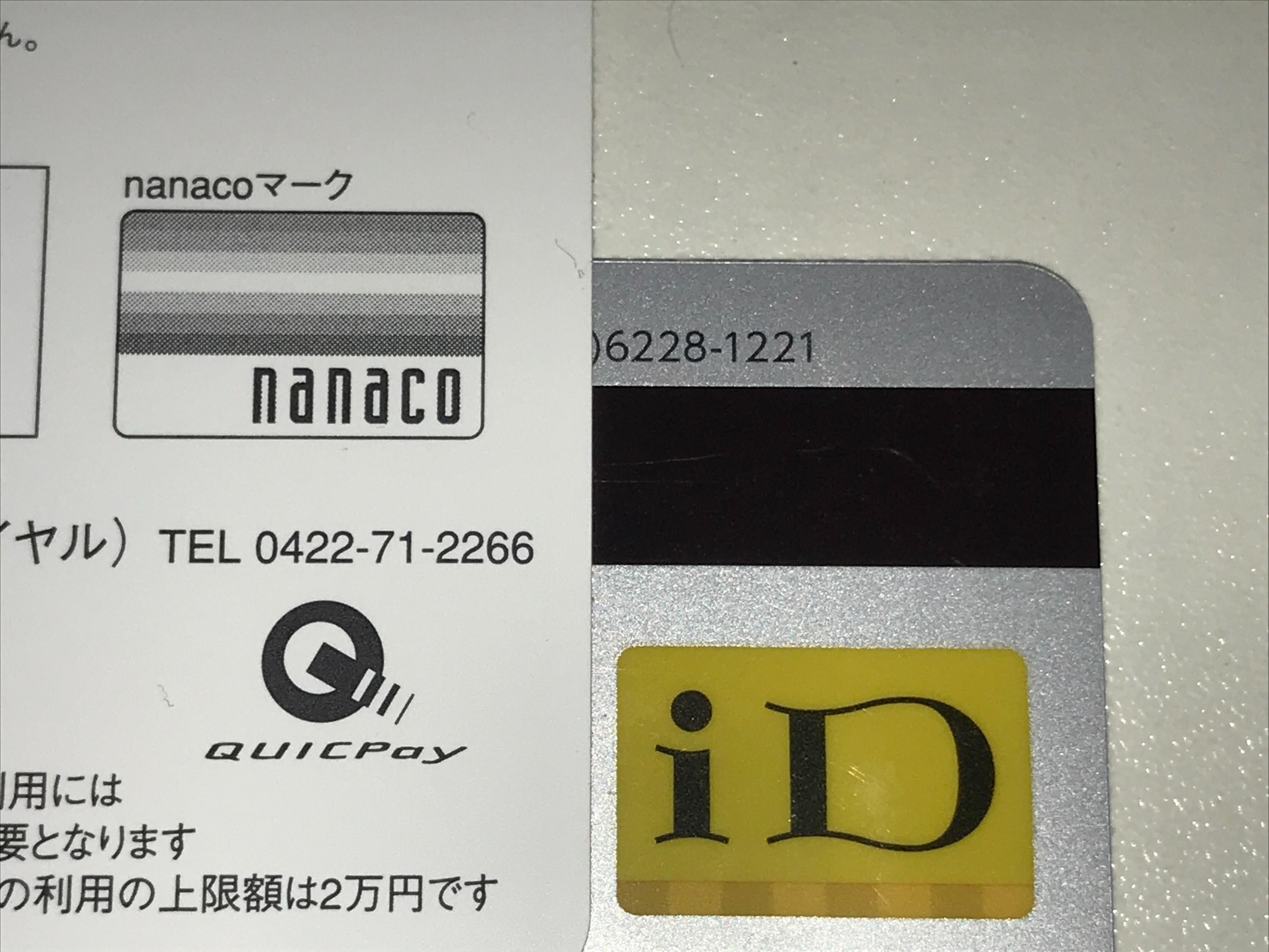 f:id:SeisoSakuya:20200703150315j:image