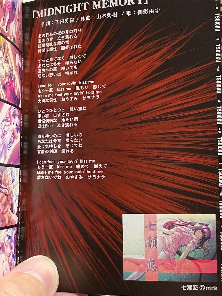 f:id:SeisoSakuya:20200716202625j:image