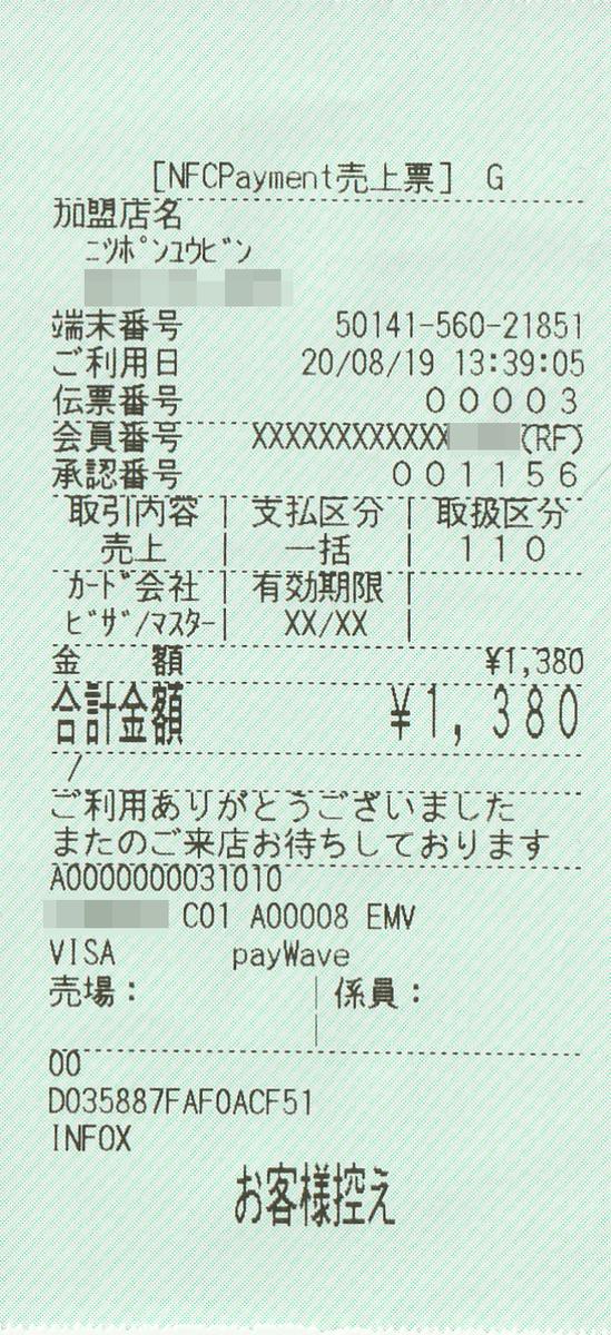 f:id:SeisoSakuya:20200820194259p:plain