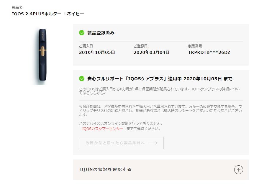 f:id:SeisoSakuya:20200824180219p:plain