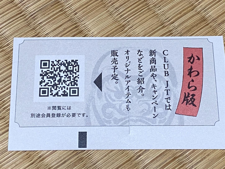 f:id:SeisoSakuya:20200918172014j:image