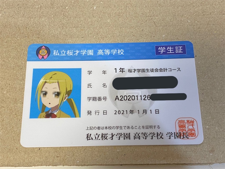 f:id:SeisoSakuya:20210315172253j:image