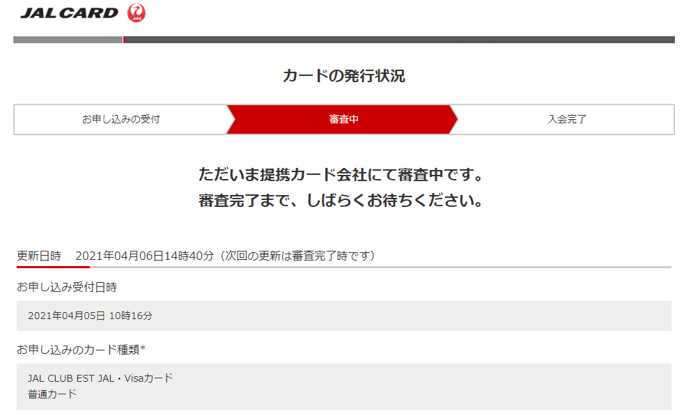 f:id:SeisoSakuya:20210407145335p:plain