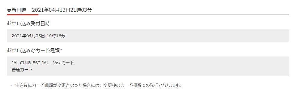 f:id:SeisoSakuya:20210413233401p:plain