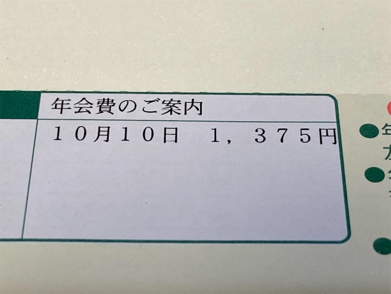 f:id:SeisoSakuya:20210626234040j:image