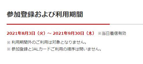 f:id:SeisoSakuya:20210805190238p:plain