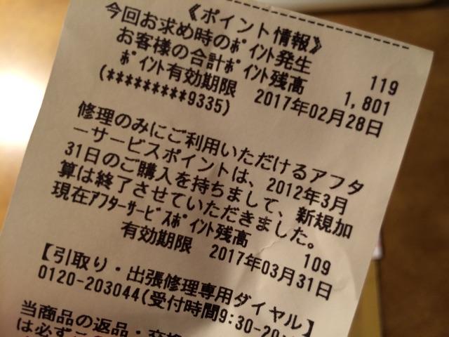 f:id:Seita-k:20150210232546j:plain
