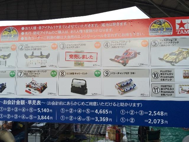 f:id:Seita-k:20150712110910j:image