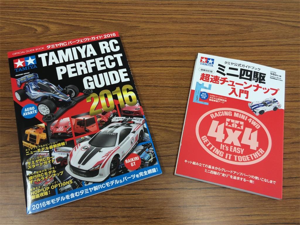 『ミニ四駆超速チューンナップ入門(改訂版)』と『TAMIYA RC PERFECT GUIDE 2016』。たまには「物理書籍」も購入するのだ。