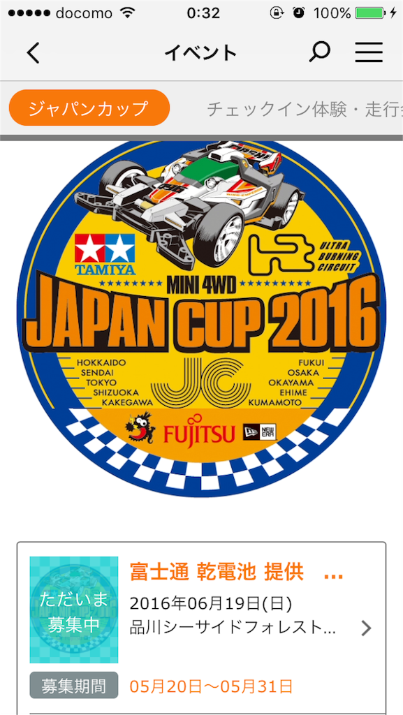 ジャパンカップ2016の申し込みページができていた