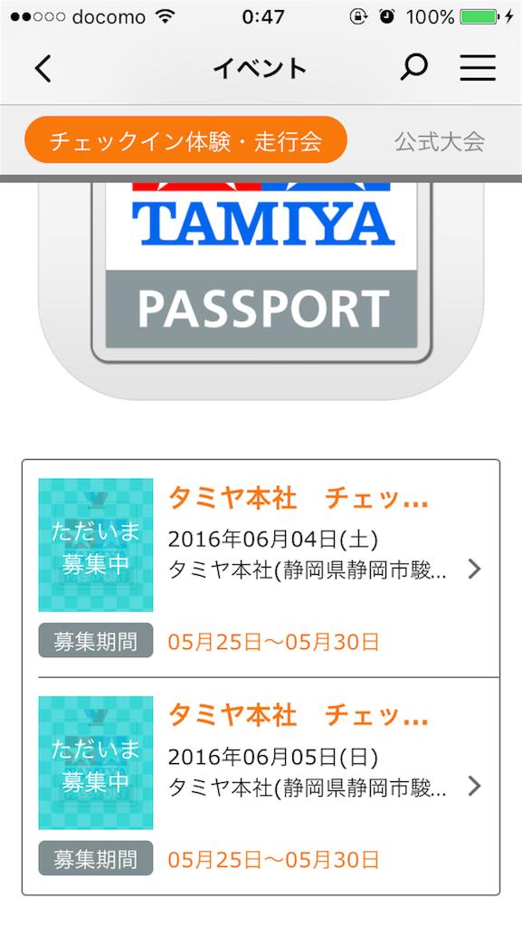 タミヤ本社で開催されるチェックイン体験・走行会の申し込みもできます