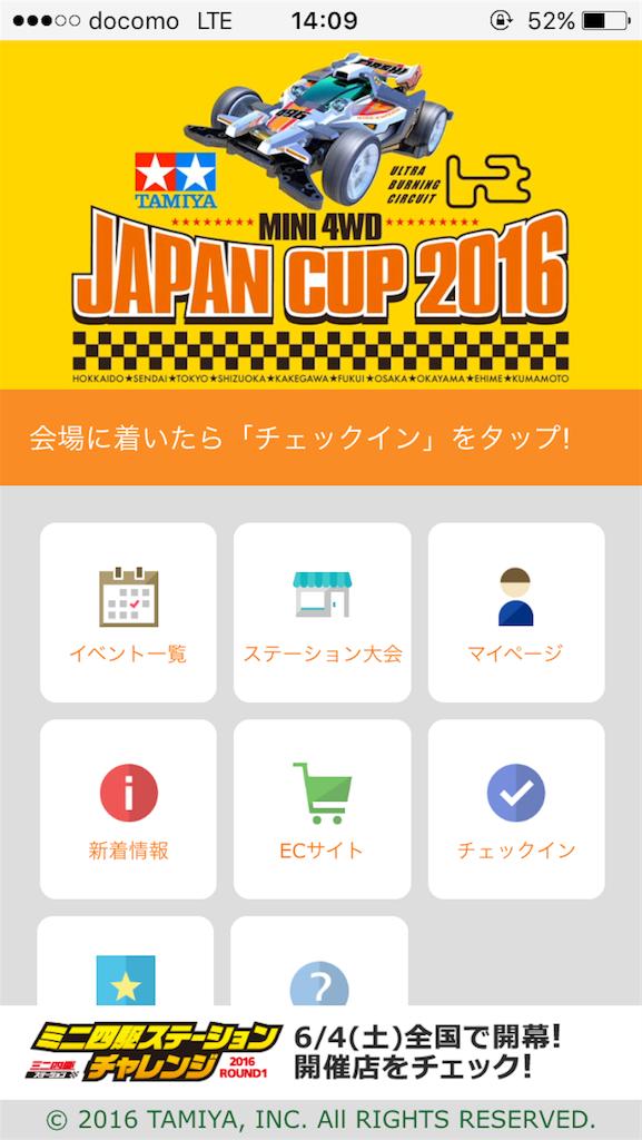 f:id:Seita-k:20160604140938p:image
