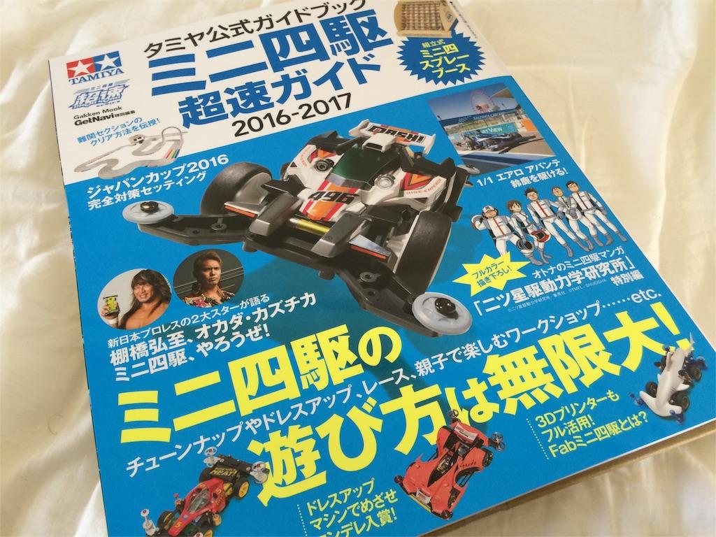 f:id:Seita-k:20160609150348j:image