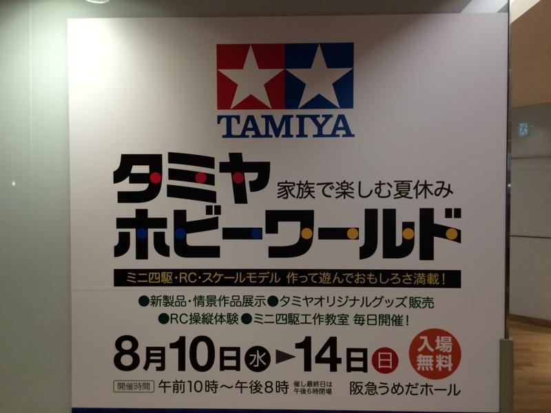 タミヤホビーワールド入口の看板
