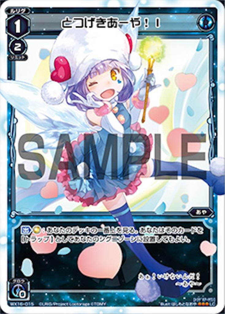 f:id:Selector_Neku:20170130175820j:image