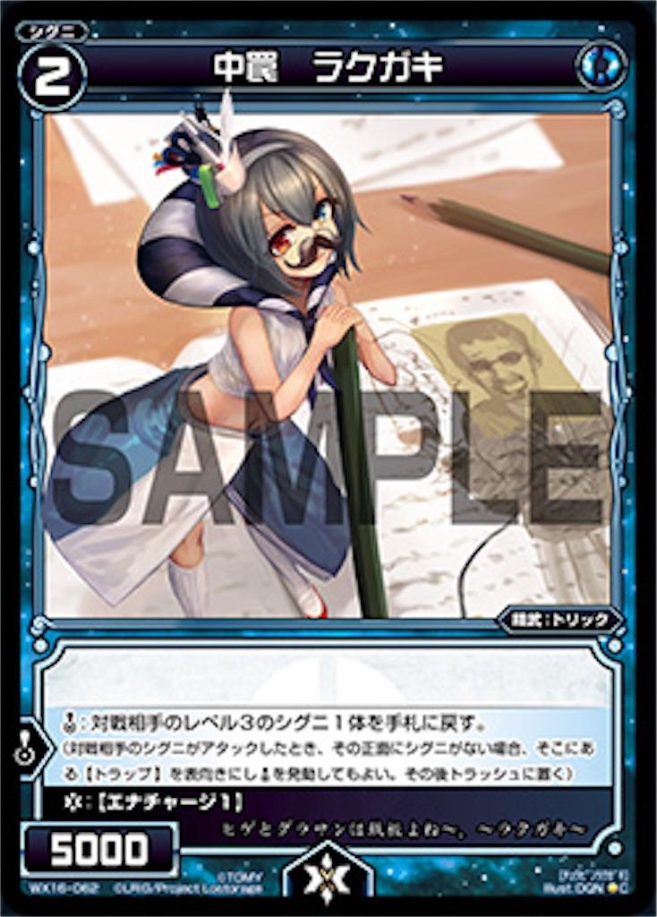 f:id:Selector_Neku:20170204221415j:image