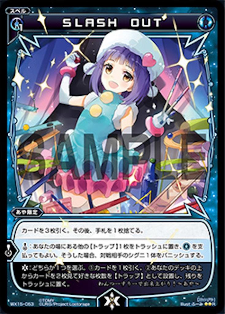 f:id:Selector_Neku:20170204222945j:image