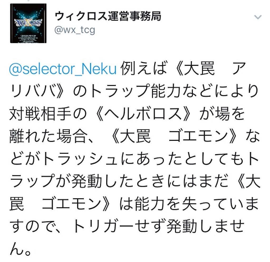 f:id:Selector_Neku:20170208235812j:image