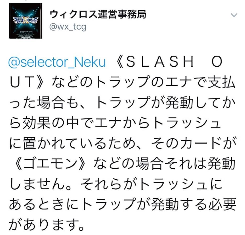 f:id:Selector_Neku:20170208235826j:image