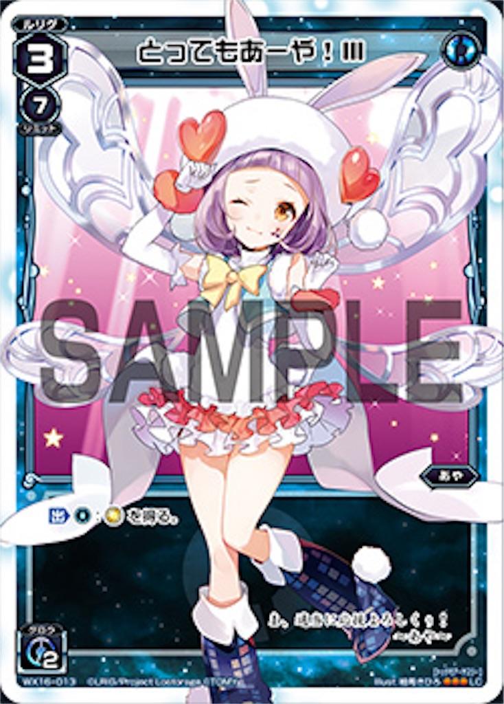 f:id:Selector_Neku:20170227002407j:image