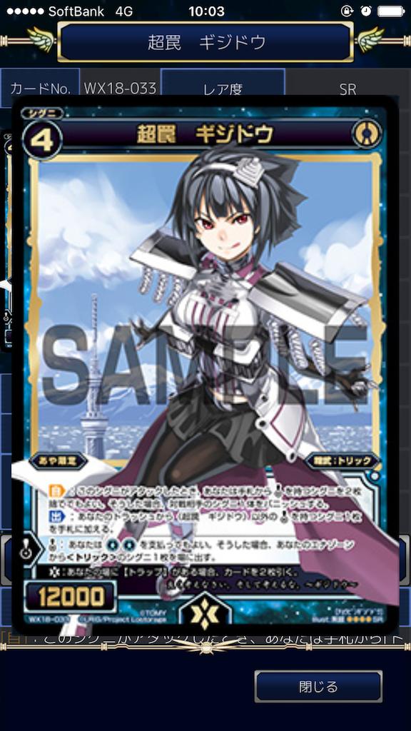 f:id:Selector_Neku:20170415104312p:image