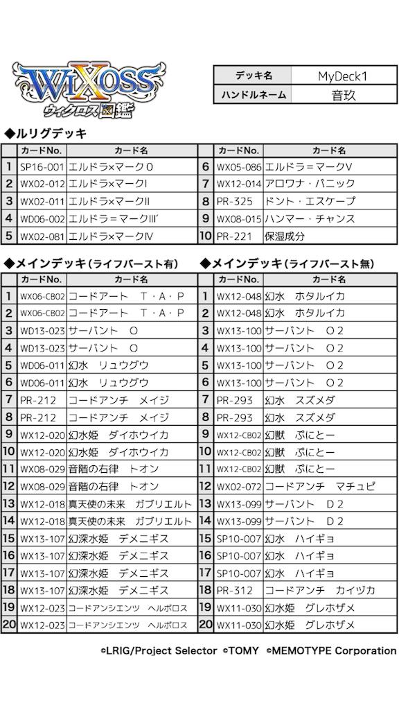 f:id:Selector_Neku:20170519222254p:image
