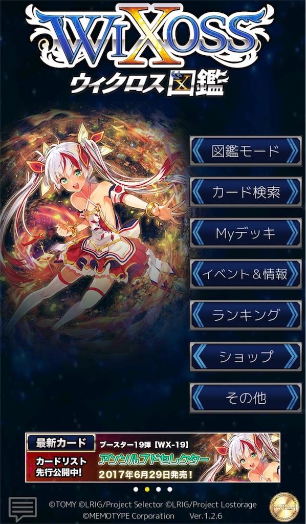 f:id:Selector_Neku:20170520173726j:image