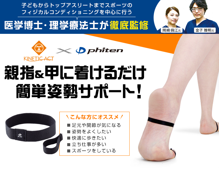 phiten-footband