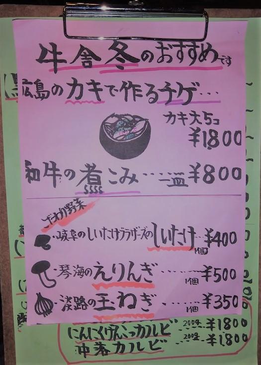 gyusya-menu1