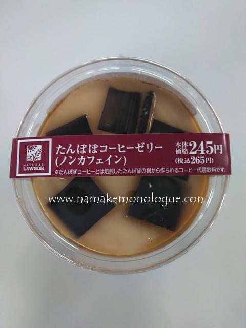 rawson-tanpopocoffeejelly