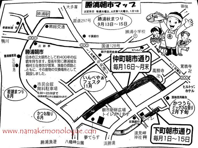 katsuura-asaichimap