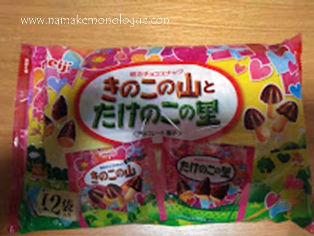 kinokonoyama-takenokonosato