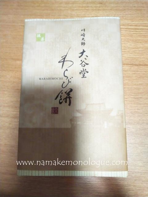 kawasakidaishi-warabimochi1