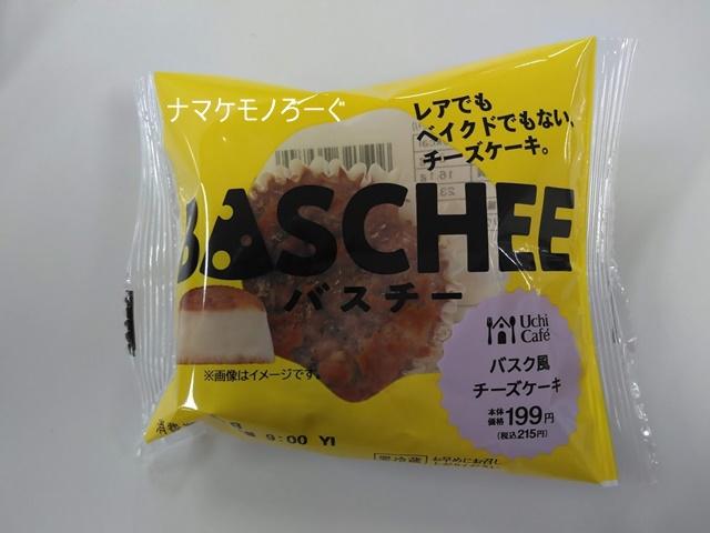 lawson-baschee1