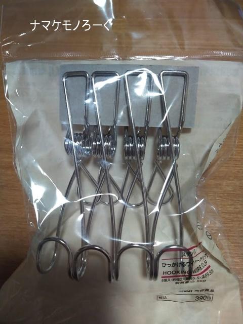 muji-wire-clip