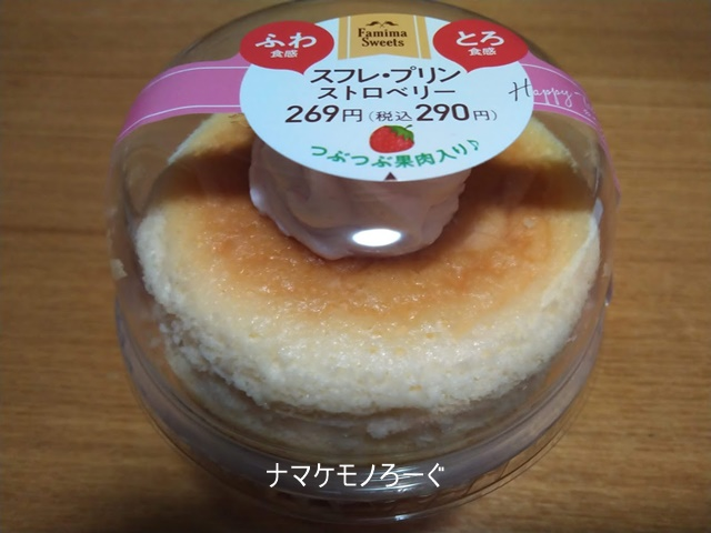 famima-soufflepudding-strawberry1
