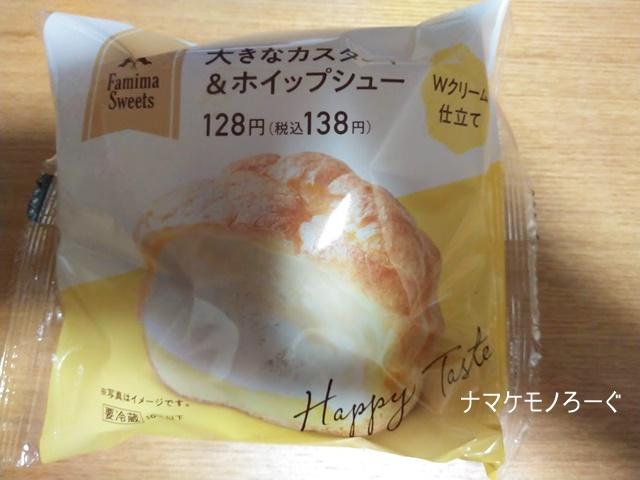famima-creampuff20190419